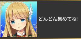 【イベント】ユグドラシルで大盤振る舞い。ナビのあの娘に天使の羽根!?