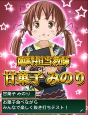 【イベント】豪快!! 海人先生&お菓子命のポチャ先生…あなどれねぇ!?