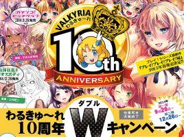 わるきゅ~れ10周年Wキャンペーン