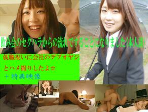 就職祝いに同じ会社のデブオヤジとハメ撮りしました☆+特典映像
