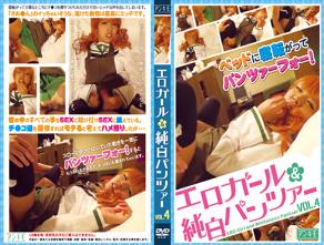 エロガール&純白パンツァーVOL.4 ベッドに寝転がってパンツァーフォー!