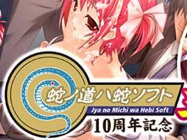【蛇ノ道ハ蛇ソフト10周年記念】半額キャンペーン